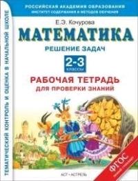 Математика 2-3 кл. Рабочая тетрадь для проверки знаний. Решение задач